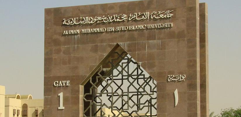 Al-Imam Muhammad Ibn Saud Islamic University (Riyadh, Saudi Arabia)